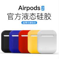 宝器液态硅胶airpods保护套airpods2代超薄苹果无线蓝牙耳机盒子