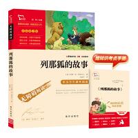 列那狐的故事 统编小学语文教材五年级上册快乐读书吧推荐必读书目 80000多名读者热评!