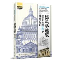 建筑学速览 即时掌握的200个建筑学知识