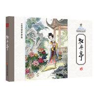中国名剧宝典连环画:牡丹亭