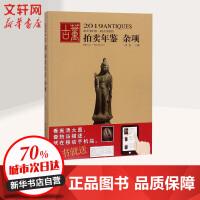 (2019)杂项:古董拍卖年鉴 湖南美术出版社