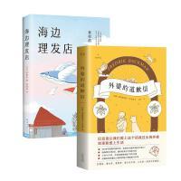 经典文学套装(共2册)外婆的道歉信+海边理发店 天津人民出版社 等