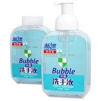 【2瓶】蓝漂抑菌洗手 液泡沫型 300ml*2瓶装