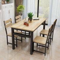 餐桌椅组合家用现代简约小户型4人6长方形吃饭桌子一桌四椅多功能