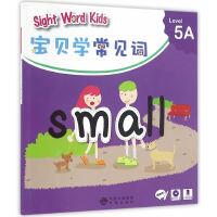 Sight Word Kids 宝贝学常见词 Level 5A
