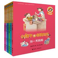 小饼干和围裙妈妈拼音版(5-10)