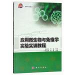 应用微生物与免疫学实验实训教程