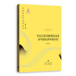 非瓦尔拉均衡理论及其在中国经济中的应用