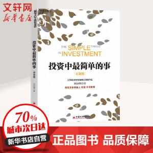 投资中最简单的事 更新版 中国经济出版社