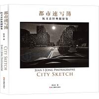 都市速写簿 浙江摄影艺术出版社