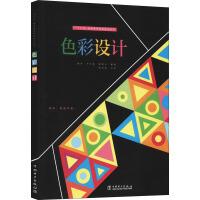 色彩设计 中国电力出版社