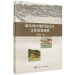 渝东南山地传统民居文化的地域性