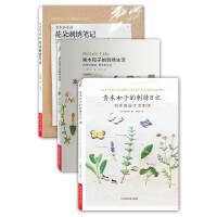 青木和子的刺绣图集(套装共3册)[精选套装]