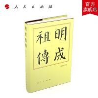 明成祖传(修订本)(精)―历代帝王传记