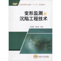 变形监测与沉陷工程技术 中国矿业大学出版社