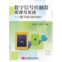 数字信号控制器原理与实践--基于MC56F8257