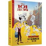 迪士尼经典电影漫画故事书 101忠狗系列(全2册)