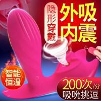 成人用品女用 跳蛋女舔阴器成人情趣用具无线遥控外出穿戴学生内久爱 吮吸穿戴