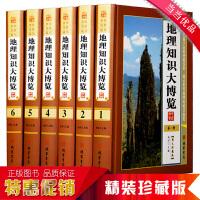 地理知识大博览 图文版精装全6册 中国地理百科概述地理自然区划行政区划地理 世界地理百科海洋和陆地 环球地理百科