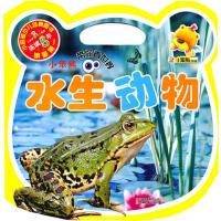 【9成新正版二手书旧书】小笨熊带你看世界系列-水生动物 崔钟雷