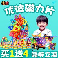 优彼能动磁力片儿童玩具 优比男孩磁性积木百变拼插建构片