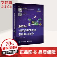 王道考研系列 计算机组成原理考研复习指导 2021 电子工业出版社