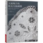 大�V绚子的唯美白线刺绣 河南科学技术出版社