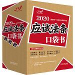 司法考试2020 2020国家统一法律职业资格考试:应试法条口袋书