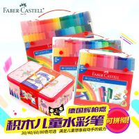 开学必备文具 创意文具德国辉柏嘉 10色 20色 30色可拼砌水彩笔 积木益智