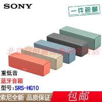 【支持礼品卡+包邮】索尼 SRS-HG10 无线蓝牙便携音箱/音响 支持高解析度音源 索尼音箱HG10 蓝牙4.2 按