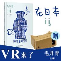 在日本.铁道研究会(赠VR眼镜) 毛丹青 华东理工大学出版社 虚拟现实