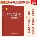 【正版现货】中共党史简明读本 2021版 党政图书 党史读物 9787507543032