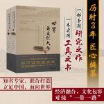 世界茶文化大全(上、下册)