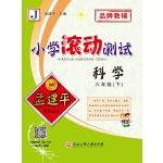 孟建平系列丛书:小学滚动测试  科学 六年级下(2020年 教科版)