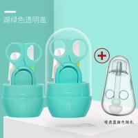 婴儿指甲剪套装防夹肉的指甲刀初生安全剪刀新生儿日儿童专用神器 +喂药器 组合装
