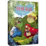 格林童话 北方文艺出版社