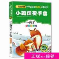 【二手旧书九成新教育】小狐狸买手套(彩图注音版)小学生语文新