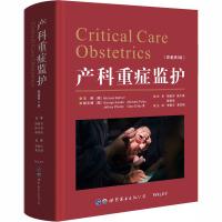 产科重症监护(原著第5版) 世界图书出版公司