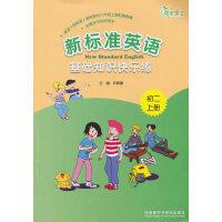 新标准英语基础知识快乐练(初二上)(13新)