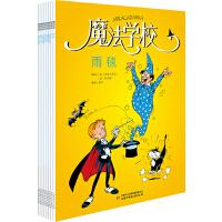魔法学校(全8册)