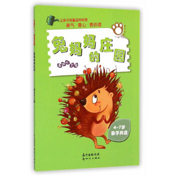 小脚丫童话之旅:兔妈妈的庄园