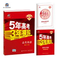 2018A版 高考语文(浙江专用)5年高考3年模拟 曲一线科学备考