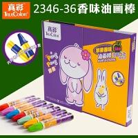 真彩六角形果香味油画棒 36色儿童画笔 学生蜡笔涂鸦笔 2346
