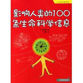 影响人类的100条生命科学信息/小学生科普系列