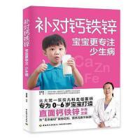 【二手旧书8成新】补对钙铁锌宝宝更专注少生病 梁芙蓉 中国轻工业出版社 9787518423552