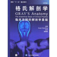 格氏解剖学(第39版)