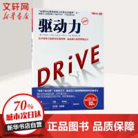 驱动力(经典版) 浙江人民出版社