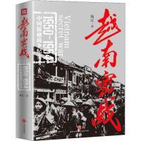 越南密战 天地出版社