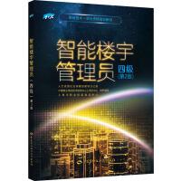 智能楼宇管理员 四级(第2版) 中国劳动社会保障出版社