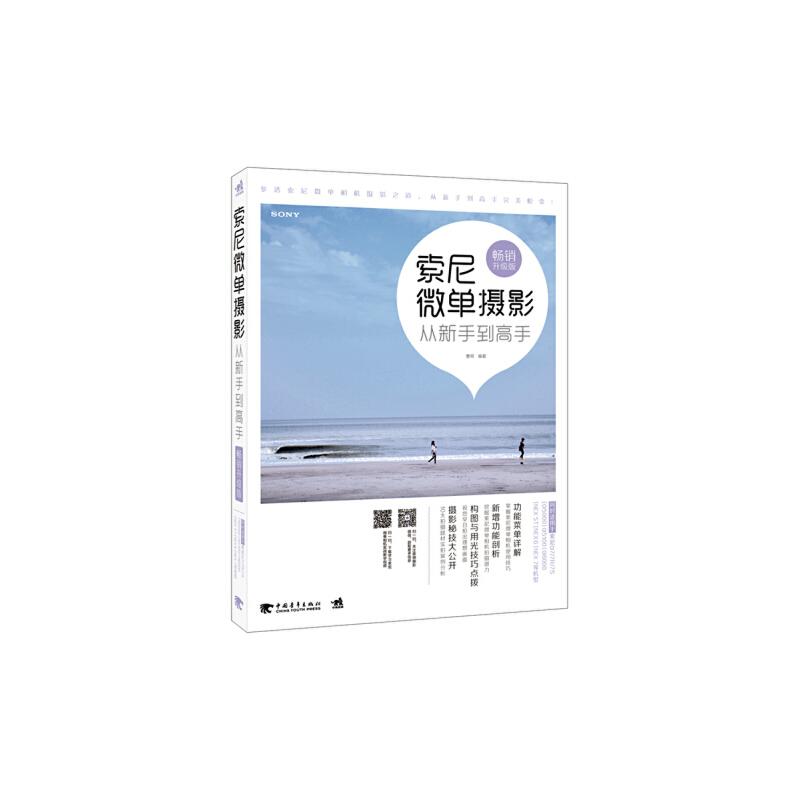 索尼微单摄影从新手到高手(畅销升级版) 畅销首版全面升级!相机菜单设置 配件选用 高清摄像 10大题材摄影技巧一本搞定,索尼全系列微单相机适用!